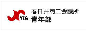 春日井商工会議所青年部