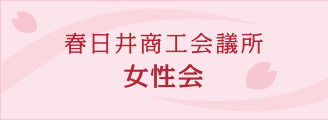 春日井商工会議所女性会