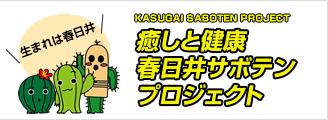 春日井サボテンプロジェクト