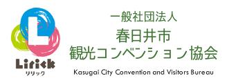 春日井観光コンベンション協会