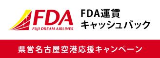 FDA運賃キャッシュバックキャンペーン