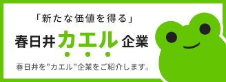 春日井カエル企業
