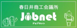 春日井商工会議所ジョブネット
