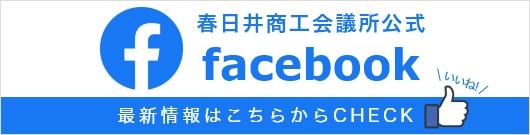 facebookページリンク