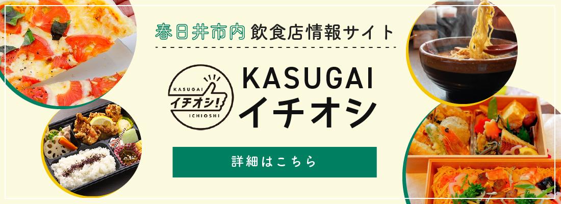 KASUGAIイチオシ