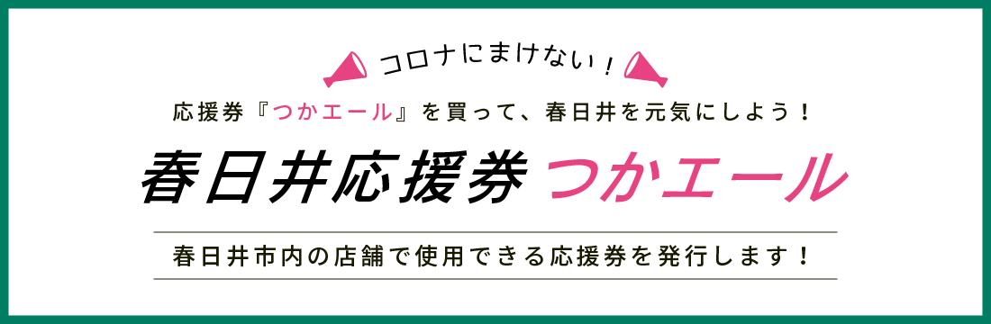 愛知 県 春日井 市 コロナ 感染 者