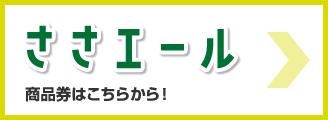 はっぴーサボテン商品券